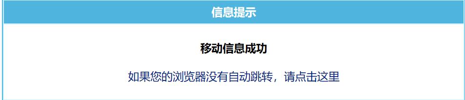 帝国CMS管理信息之批量移动指定会员组
