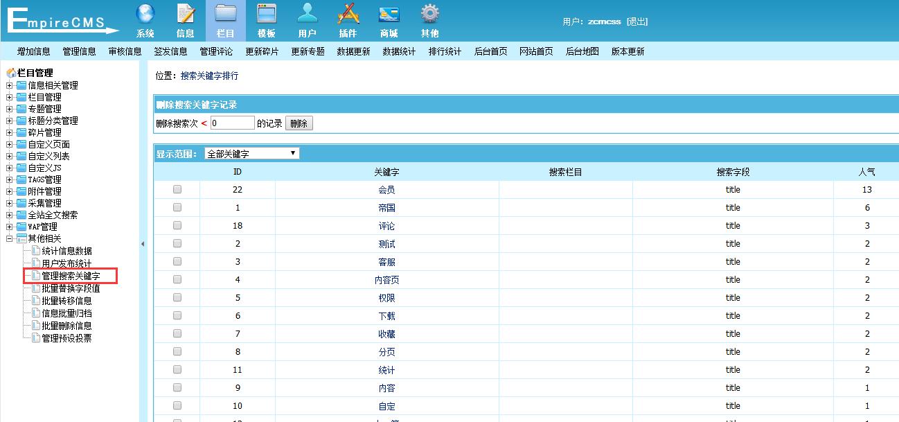 帝国CMS动态页调用搜索关键词的方法