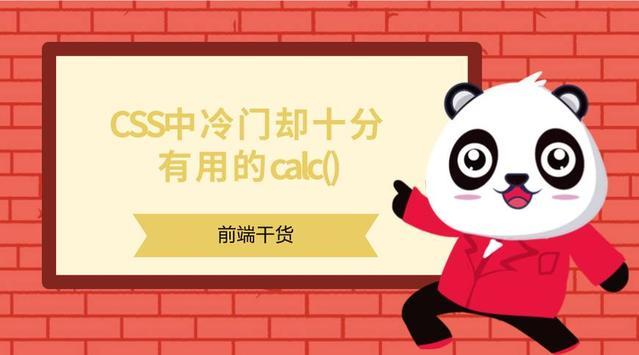 CSS3响应式布局的计算函数calc()