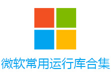 微软常用运行库软件安装合集