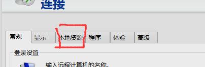 远程连接windows服务器