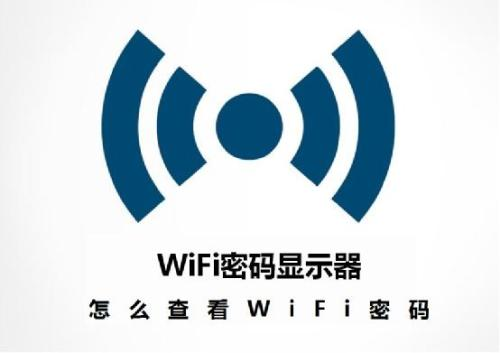 电脑手机WIFI密码如何查看