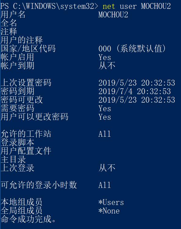 net user XX
