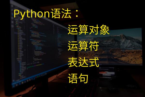 Python��杩�绠�瀵硅薄��杩�绠�绗���琛ㄨ揪寮���璇���