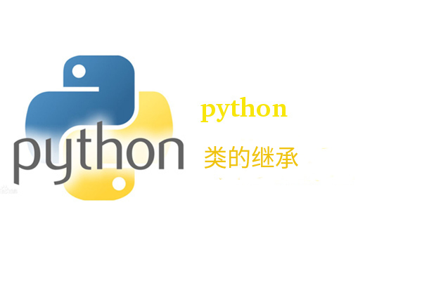 Python类的继承