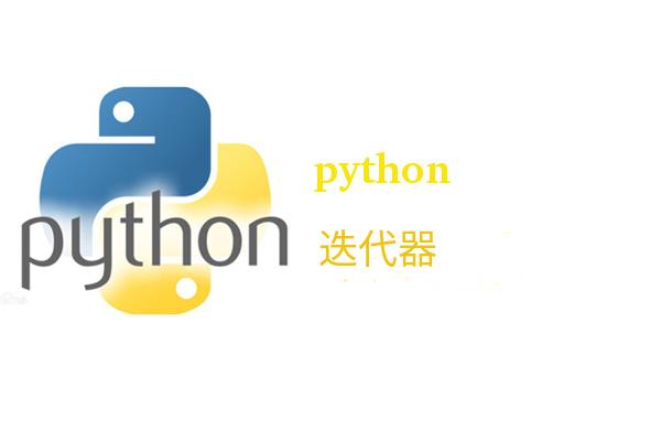 Python 迭代器