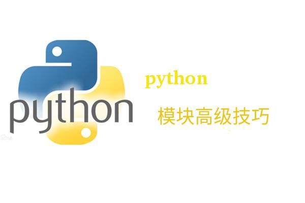 Python模块高级技巧