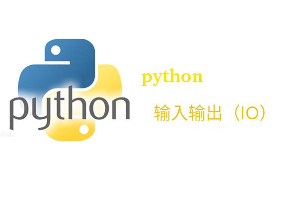 Python输入和输出(IO)