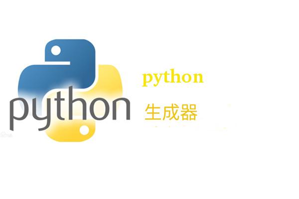 Python 生成器