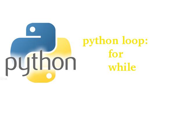 Python的流程控制:循环