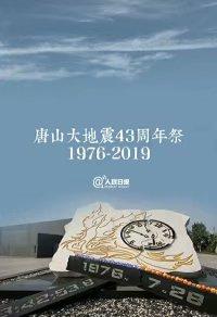 吊念唐山大地震43年:网页颜色变黑白代码