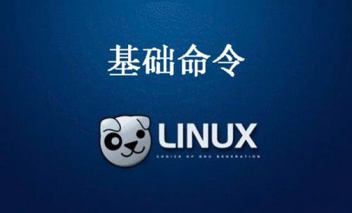 Linux常用命令大全(手册)实例详解